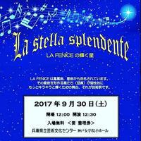 La Stella Splendente  LA FENICE 芸術祭 兵庫芸文小ホール - noriさんのひまつぶ誌