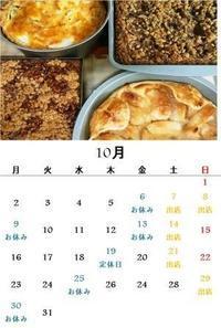 10月の営業カレンダー - e-cake 開業からの・・その後~山梨県甲州市のカップケーキ屋「e-cake」ができるまで since 2010.1.~