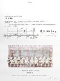 日本橋 Roonee 247 fine arts / Room2 「境界線」展に出展します - 節操のない写真館
