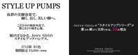 """Jerry Girlの""""スタイルアップシリーズ""""が愛され続けて支持される、10 の理由♥ - レディースシューズ通販 Jerry Girl Staff Blog"""
