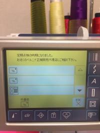 ミシンの定期健診 - go!go!ミシンクラブ
