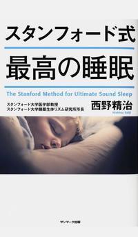 最高の睡眠 - ライフ薬局(茨城県神栖市)ウェブログ