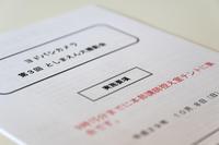 外回り… 10月3日(火) 6184 - from our Diary. MASH  「写真は楽しく!」
