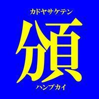 頒布会受付中 - 大阪酒屋日記 かどや酒店 パート2