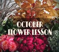 10月レッスンスケジュールLesson Schedule-Oct - 「想いを伝える幸せの花」by FELICE Flower Design Studio & Regalo