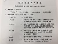 野菜栽培入門講座 no13 - チェロママ日記