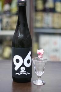 五橋純米生原酒黒麹96 -  「あわのや酒店」  地酒とワイン大好き 女将と、 四代目若旦那のブログ