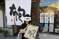【一澤信三郎帆布】スリムなトートと、小物入れ。旅に必須のカバンなニョ。【京都でうれしいお買い物】 - ツルカメ DAYS