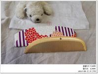 【二十三や】 「つげの櫛」で、美人度アップ。乙女の髪が艶めくニョ。【京都でうれしいお買い物】 - ツルカメ DAYS