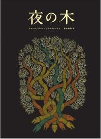 絵本「夜の木」6刷 - アセンス書店日記