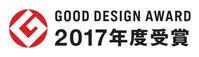 グッドデザイン賞2017軽自動車のキャンピングカーキット、ネクストキャンパーが受賞致しました!! - 名古屋の自動車注文販売、軽キャンピングカー製造・販売 「ブレイズ」スタッフブログ