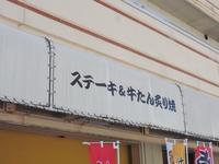 金沢牛たん食堂 10&10 - 芋タンおかわり!