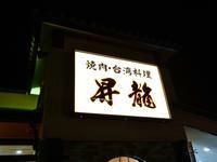 焼肉台湾料理 昇龍 堀内店 - 芋タンおかわり!