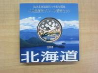 香川県で記念貨幣の買取なら大吉高松店 - 大吉高松店-店長ブログ