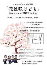 「影法師」のコンサート in 高松 ご案内 11月16日(木) - 瀬戸の風