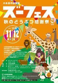 大牟田市動物園の秋のイベント「Zooフェス」開催決定! - 能古島の歩き方