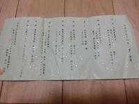 """箱根旅   その4(わんぱくにとっての""""高級リゾート""""編 その2) - わんぱく君のふわふわ日記"""