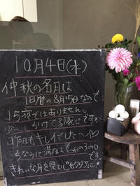 11月1日の芋名月と… - bloomと私・・・