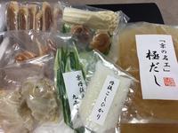【お取り寄せ鍋】極の出汁のカニ鍋をいただきました - 安井レイコの鍋社長ブログ おいしい物語