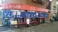 立喰うどん・そば たつみや@阪急茨木 - スカパラ@神戸 美味しい関西 メチャエエで!!