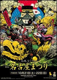 「名古屋まつり」にレゴランド・ジャパンが登場 - レゴランドジャパンを追いかけるブログ