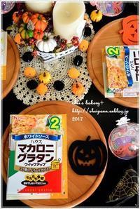 Halloweenパーティーとサンプリング - *sheipann cafe*