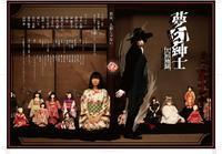 映画「夢幻紳士」完成 - ayuuun