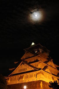 中秋の名月 大阪城でお月見 - 司法書士 行政書士の青空さんぽ