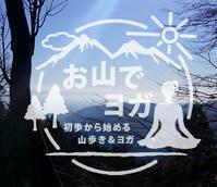 お山でヨガ企画☆10月週末編は北アルプス・徳本峠へ - ヨガ講師 原 聡美 official blog「幸せつくるヨガライフ」