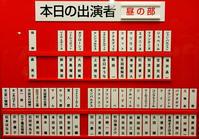 『レ・ミゼラブル』―30周年記念公演、新演出を日本で観るのは初めてだった - ことのは・ふらり・ゆらり・ふわり