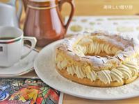 パリブレストレッスン - 美味しい贈り物