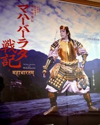 歌舞伎座 芸術祭大歌舞伎昼の部「極付印度伝 マハーバーラタ戦記」 - いつもココロに?マーク