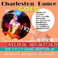 【レッスン】10月チャールストンダンス 基礎 GOLD クラス - Miss Cabaretta スケジュールサイト
