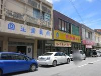2017年7月 沖縄のお店は見どころいっぱい♪ - のんびりいこうやぁ 2