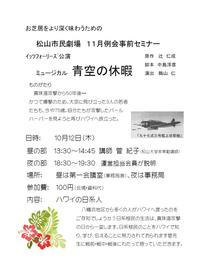 【10/12】「青空の休暇」事前セミナー ハワイの日系人 - 演劇鑑賞会 松山市民劇場 ~芝居でつながる、未来へつづく~