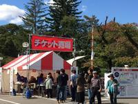 会津ラーメンショー2017に行ってきました! - 会津のグルメ・ランチ・求人・観光「ぐるっと会津」ブログ