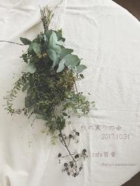 秋の実りの会atcafe百音 - tukikusa note