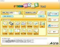 20171005 【ソフト】ラベル屋さんHOME - 杉本敏宏のつれづれなるままに