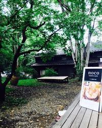 竹林カフェで癒しの空間 - NO PAN NO LIFE