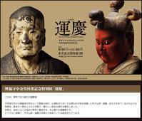 興福寺中金堂再建記念特別展『運慶』 - ラテンなおばさん