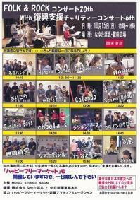 FOLK&ROCKコンサート+復興支援コンサート6th - calando♪♪