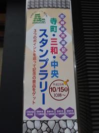 尼崎城再建記念 - あま3番街にゅーす