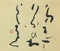作品展示、本日最終日のところ…       「多」 - 筆文字・商業書道・今日の一文字・書画作品<札幌描き屋工山>