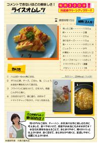 江戸川区のHPにのせていただきました「ライスオムレツ」 - 料理研究家ブログ行長万里  日本全国 美味しい話
