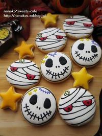 ハロウィンアイシングクッキー * ミイラ男とドクロ - nanako*sweets-cafe♪