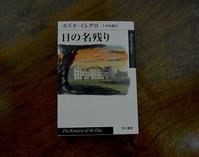 カズオ・イシグロ氏 - ∞Paty Kobe