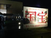 京都国立博物館 すべてが国宝!「国宝展」 - MOTTAINAIクラフトあまた 京都たより