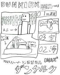 【絵日記】ダンケルクで思い浮かぶのは… - 見てから読む?映画の原作