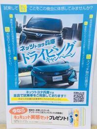 ドライビングフェアッ!!!!★★★ - ネッツトヨタ兵庫 広畑高浜店ブログ