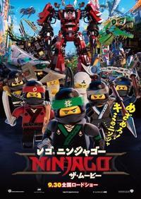 映画『レゴ  ニンジャゴー ザ・ムービー』公開 - レゴランドジャパンを追いかけるブログ